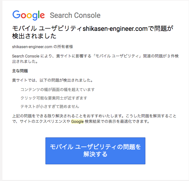 googel search console alert