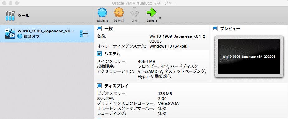 VMマネージャー画面